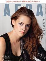 週刊「AERA(アエラ)」 12/10号