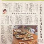 「産経新聞」2012.12.6
