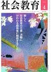 「社会教育」2012年4月号(790号)
