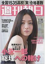 「週刊朝日」2012年 5/18号