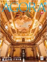 JAL会員誌「AGORA」2013年1・2月合併号