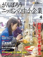 月刊ビジネスサミット 2012年4月号