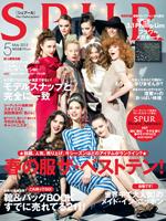 月刊「SPUR」2013年5月号