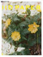 世田谷ものづくり学校フリーペーパー「IID PAPER」4月号