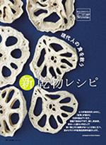 月刊「料理通信」2013年6月号