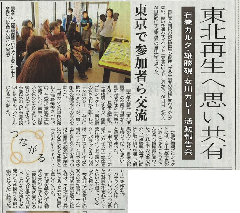石巻かほく新聞 2015年2月18日号