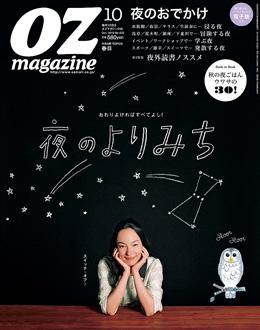 月刊「OZ magazine」2015年10月号