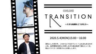 【イベント】「TRANSITION」 YOUTUBEライブトーク終了しました。アーカイブ見れます。