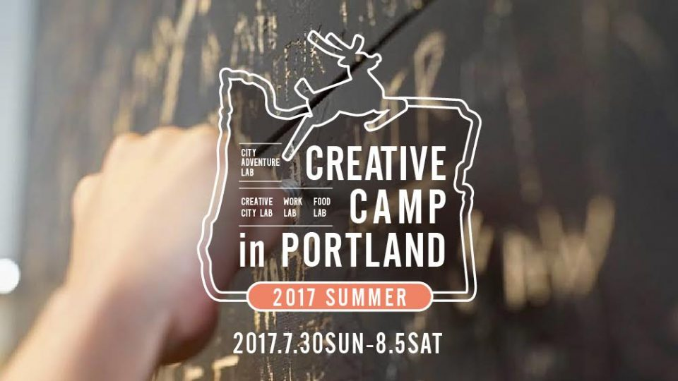 CREATIVE CAMP in ポートランド