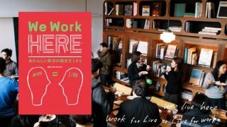 クリエイティブチーム日記vol.26「WE WORK HERE 働くということ」小酒ちひろ